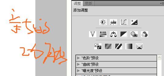 PhotoShop CS4新的显示样式