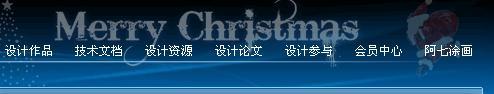 """顶部右侧的""""Merry Christmas"""""""