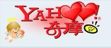 雅虎台湾Logo-情人节
