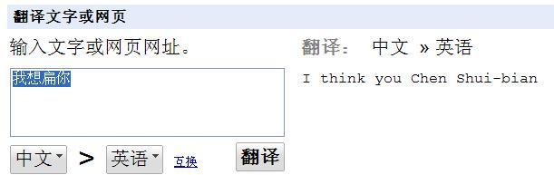 利用google翻译我想扁你