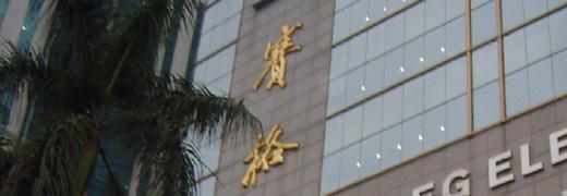 深圳华强北赛格电子城