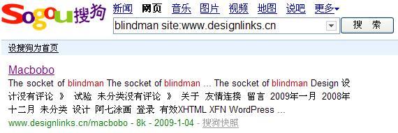 盲人插座The socket of blindman在搜狗上的快照