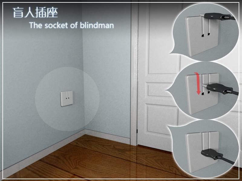刘洋的作品盲人插座The socket of blindman-1