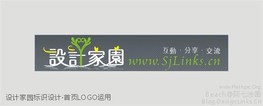 设计家园标识设计·首页LOGO运用