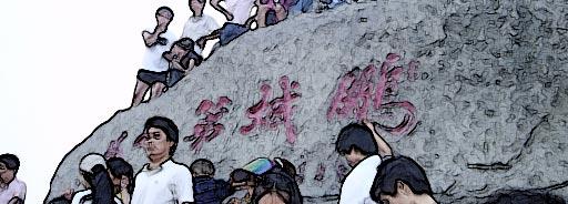 梧桐山·鹏城第一峰