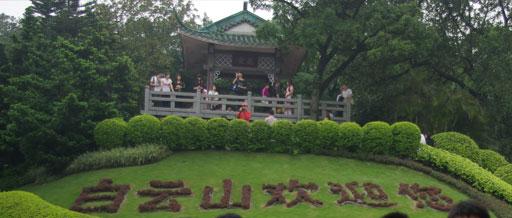 白云山·山顶广场