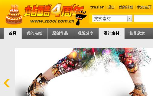 Zcool4周年抓图
