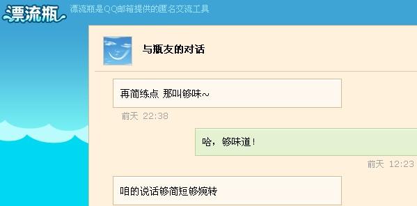 QQ邮箱漂流瓶