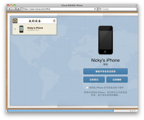 Nicky iPhone